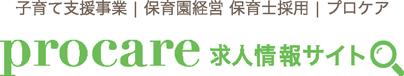 子育て支援事業 | 保育園経営 保育士採用 | プロケア 採用サイト