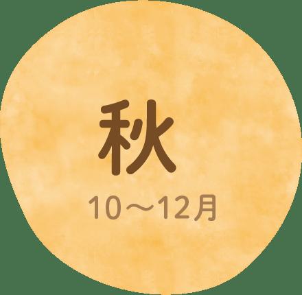秋 10〜12⽉