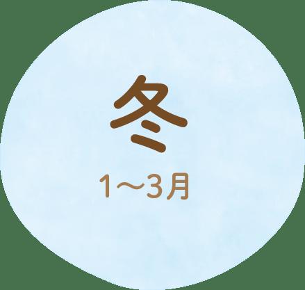 冬 1〜3⽉