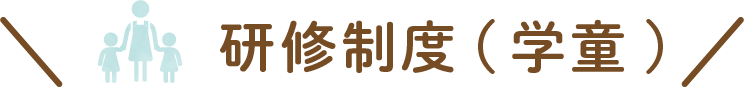 研修制度(新卒・学童)