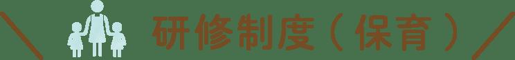 研修制度(新卒・保育)